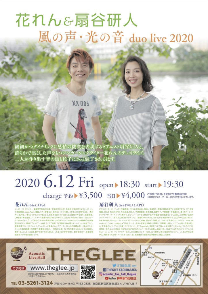 2020年6月12日花れん&扇谷研人Duo Live@神楽坂The GLEEチラシ