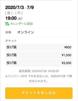 2020年7月3日(金) 扇谷研人trioライブ 投げ銭チケット購入サイト