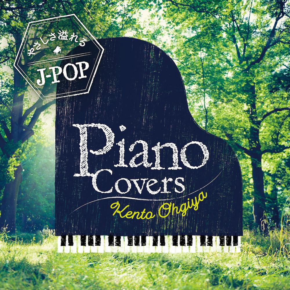 プチカフェ最新アルバム『ピアノ・カバーズ ~やさしさ溢れる J-POP~』