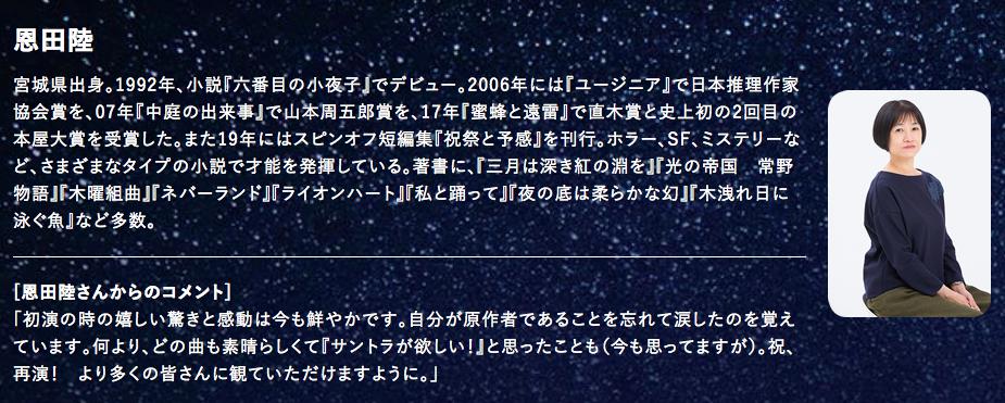 【原作】恩田陸『夜のピクニック』(新潮文庫刊)