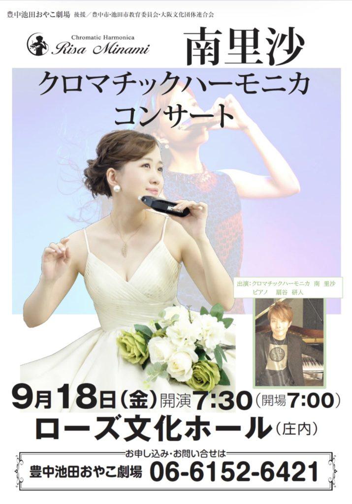 9/18 南里沙クロマチックハーモニカコンサート@豊中市立ローズ文化ホール